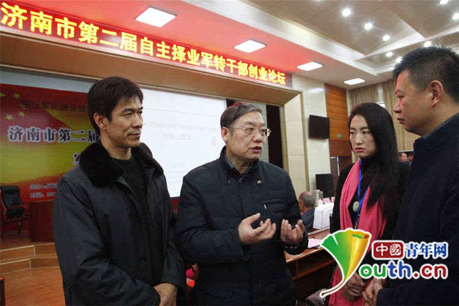 济南市举办第二届自主择业军转干部创业创新论