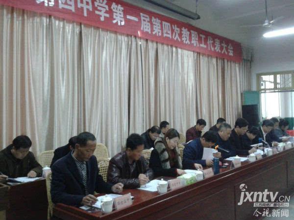 瑞金四中召开第一届四次教师代表大会