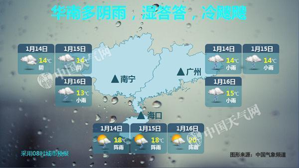京津冀等地再陷重霾 南方气温持续低迷