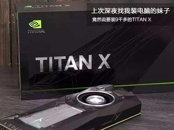 上次深夜找我装电脑的妹子,竟然说要装TITAN X
