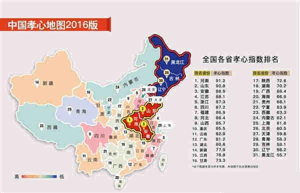 2017中国孝心地图再度走红:马云家乡夺冠