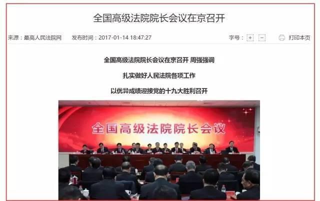 """中国最高人民法院院长反对""""司法独立""""?你又被带节奏了!"""