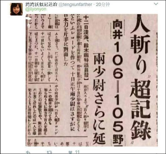 帝吧瞄准APA酒店再次出征脸书:台湾网友也积