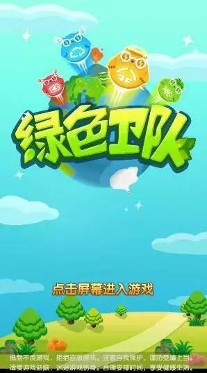 H5小游戏| 开心消消乐结合休闲塔防《绿色卫队