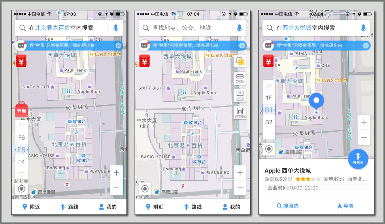 实例分析:室内地图交互体验分析