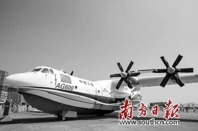 大水陆两栖飞机蛟龙ag600