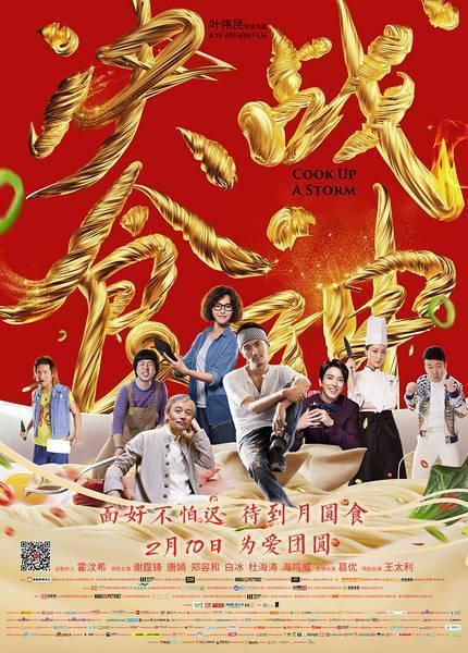 史上最热闹春节档停战期近,又一波票房神话将诞生?
