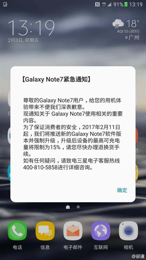 """三星将为国行Note7推""""死亡升级"""":充电量限制为15%的照片 - 2"""