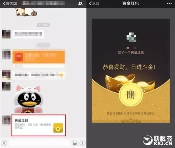 腾讯官方揭秘微信黄金红包:最多1克