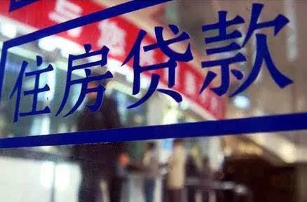 北京广州房贷收紧!买100万的房将多花数万元