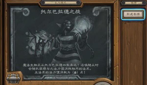 《炉石传说》乱斗模式托尔巴拉德之战开放
