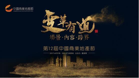 中国商业地产节十二载致献,行业聚首论变革有道