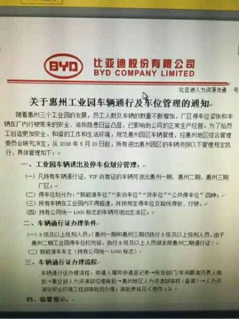 比亚迪禁员工开非本品牌车进厂区违者不准升职