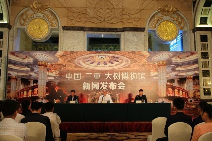 中国三亚大树博物馆新闻发布会盛大举办