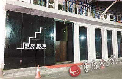 2009年,厨房制造以概念餐厅进入重庆餐饮市场,很快占据高端餐饮一席之