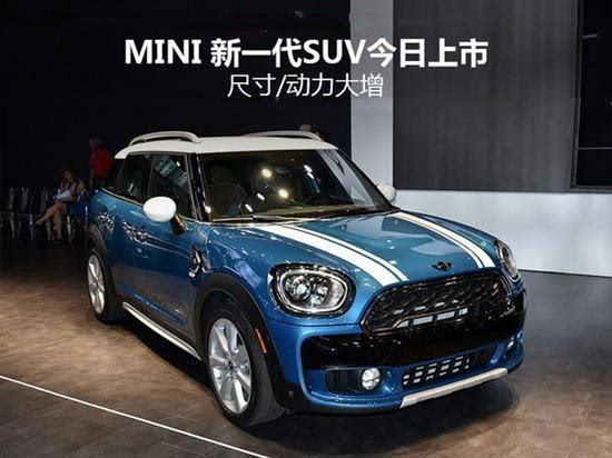MINI新一代SUV今日上市尺寸/动力大增