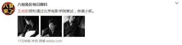 曝王俊凯今日通过北电复试 粉丝表示比他还紧张