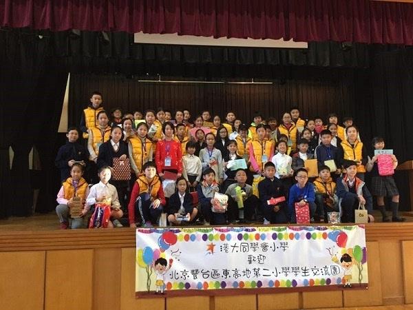北京东高地二小与港大同学会小学开展交流活动