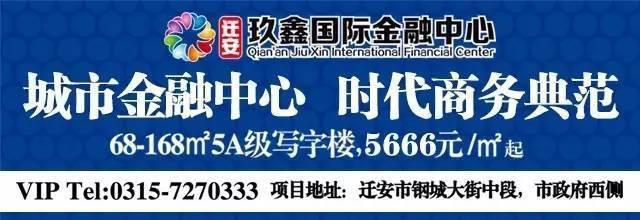 迁安教育合作新模式成京津冀协同发展新亮点