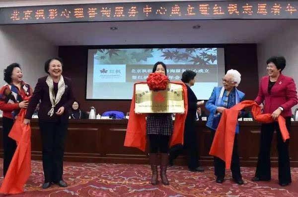 北京枫彩心理咨询服务中心成立暨红枫志愿者年会