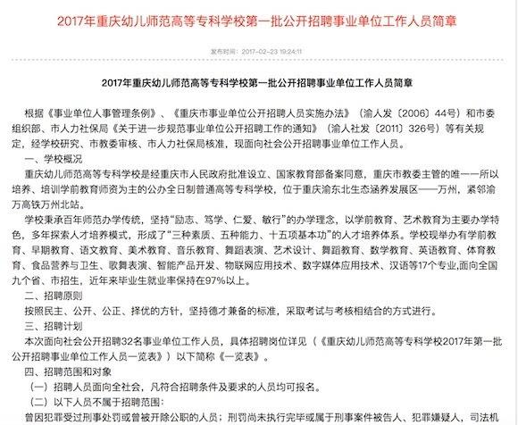 搜狐公众平台 - 重庆幼师高等专科学校公招32人