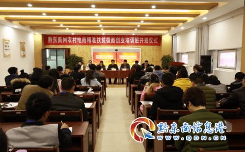 黔东南州农村电商精准扶贫创业培训班开班