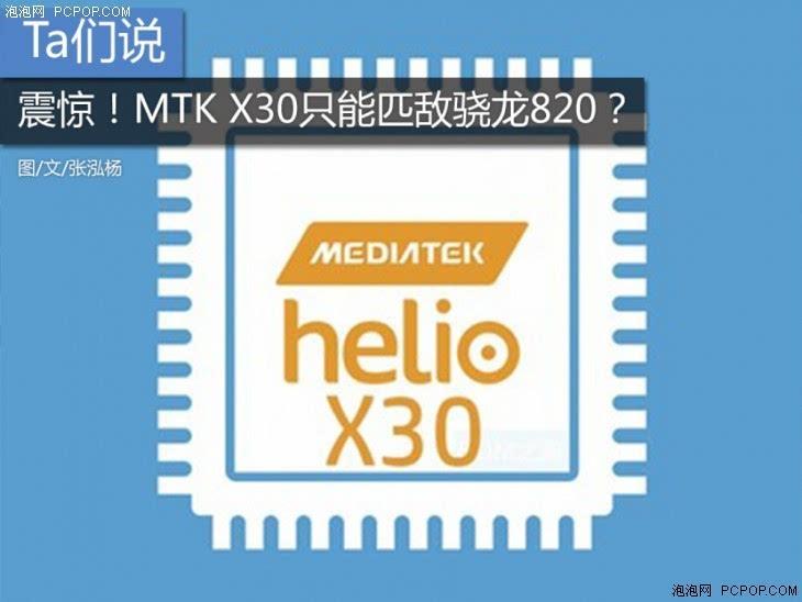Ta:震惊!MTKX30只能匹敌骁龙820?