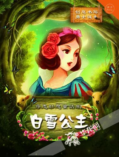 白雪公主之神秘爸爸 白雪公主和七个小矮人国语版动画片