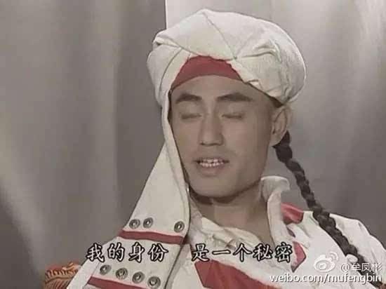 陈志朋过气蒙丹成表情包《还珠》明星谁混得最差?图片