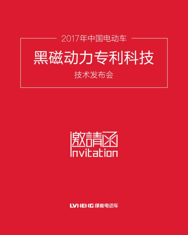 绿能黑磁动力将见证中国电动车第四次工业革命!