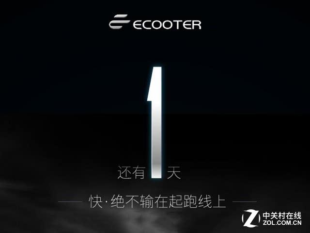 E客电动新品发布在即行业将因此变局?