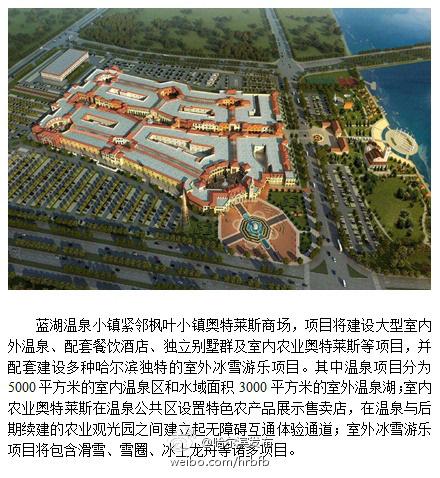 据微博@哈尔滨发布消息,位于江北枫叶小镇奥特莱斯商场北侧的蓝湖温泉图片
