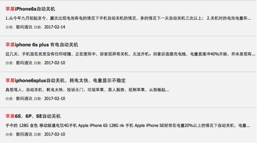 315上榜企业大猜想:苹果风波不断或被点名