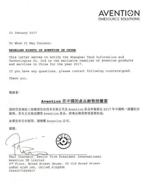 上海腾道与Avention数据公司达成战略合作