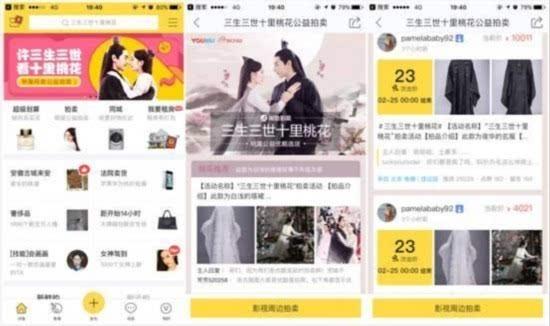 搜狐公众平台 三生三世十里桃花 桃花式 营销 夜华戏服拍卖引关注