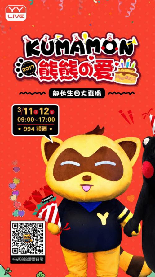 熊出没竖笛乐谱-「熊熊の爱」生日祭 与酷MA萌撑起友谊的小船   酷MA萌每年的生日祭