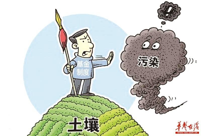 华声在线北京3月12日讯 近几年来,土壤污染引发的环境健康事件多发,这
