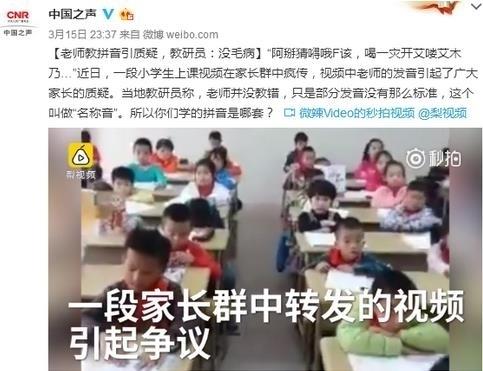 搜狐公众平台 老师教拼音引争议 教授 读法正确但小学阶段并没有什么用