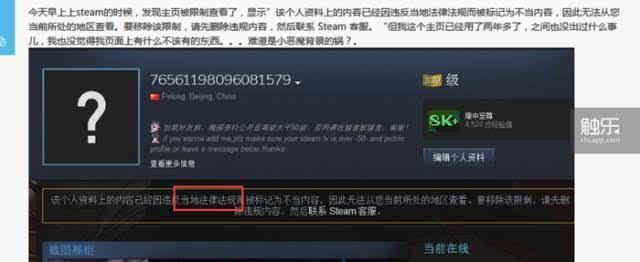 Steam主页被限制 封号?违反当地法律法规
