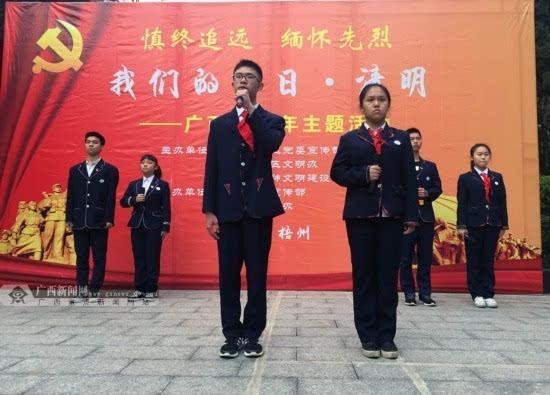 """缅怀革命先烈 """"我们的节日 清明""""活动在梧州举行"""