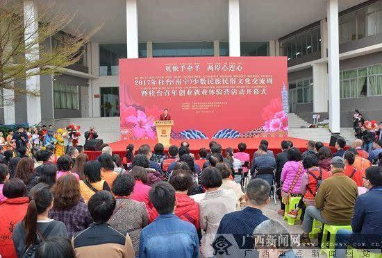 2017年桂台南宁少数民族民俗文化交流周开幕