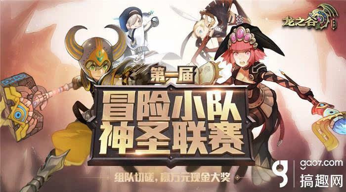 《龙之谷手游》第一届比赛TGA大奖赛将在杭州线下举办