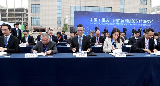 全国最大200亿教育基金落户重庆自贸区