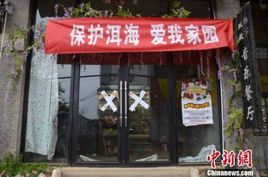 云南洱海客栈餐饮:配合停业整改但要看到成效