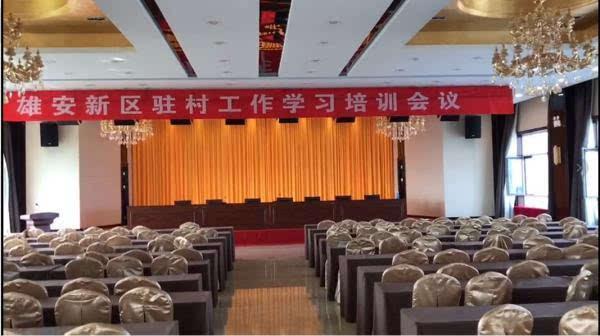 雄安新区召开三县村以上干部会议:防止炒作行为影响投资