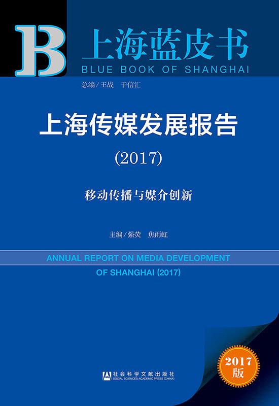 2017上海传媒蓝皮书发布:移动新媒体正在重塑传媒生态链