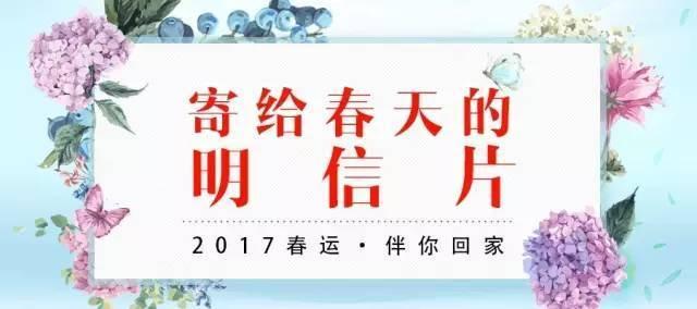 2017十佳最美春运主播,十佳最美春运手绘明信片揭晓