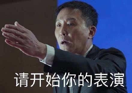 达康gdp表情包_用达康书记的表情包聊天,GDP不会掉哦!
