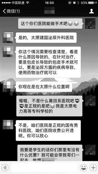 太原男科医院排行_太原东方男科医院正规专业,贴心服务赢得好评