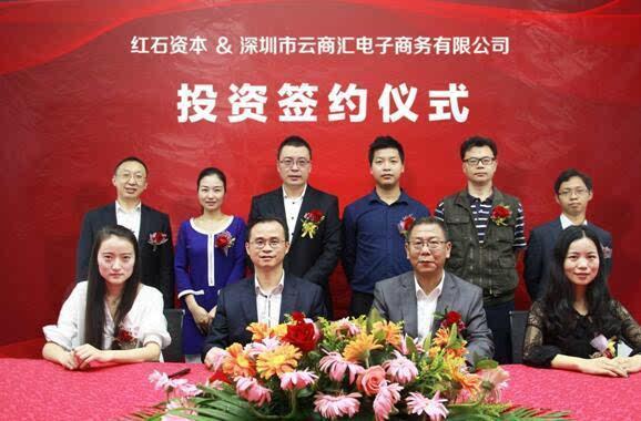 云商汇电子商务有限公司融资签约仪式在深圳固戍梧桐岛产业园顺利举行